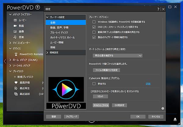powerdvd03.jpg