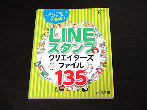 linebook.jpg