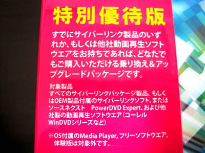 powerdvd08.jpg