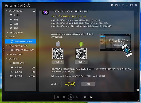 powerdvd11.jpg
