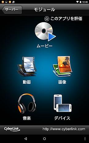 powerdvd20.jpg